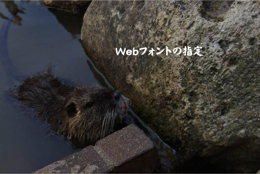 Webフォントの指定 ホームページ制作・Web制作