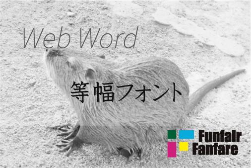 等幅フォント Web制作|ホームページ制作