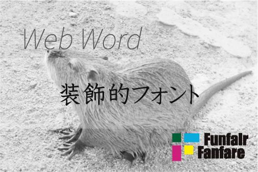 装飾的フォント Web制作|ホームページ制作