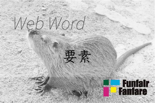 要素 Web制作|ホームページ制作