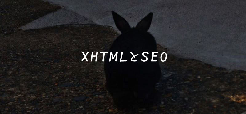 ホームページ制作がXHTMLでもSEOは同じ