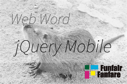 jQuery Mobile ホームページ制作用語