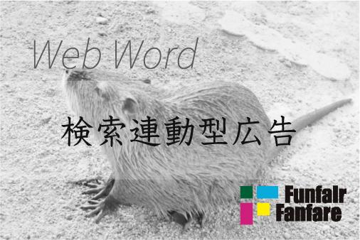 検索連動型広告 Web制作|ホームページ制作