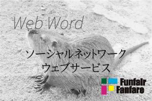 ソーシャルネットワーク・ウェブサービス