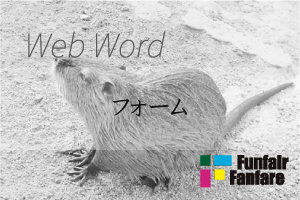 ホームページ制作用語 フォーム