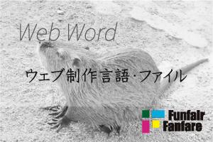 ホームページ制作用語 ウェブ制作言語・ファイル