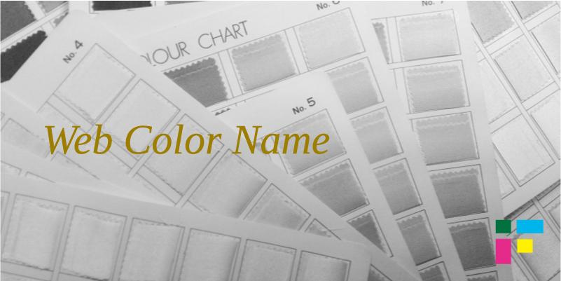 web用カラーネーム・HEX一覧