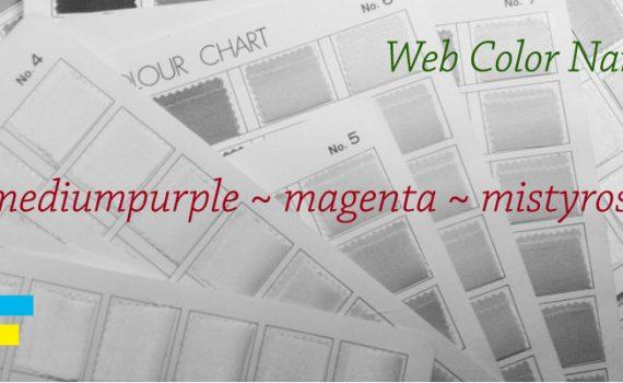 ウェブ用カラーネーム mediumpurple magenta mistyrose