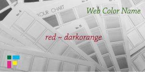 ウェブ用カラーネーム red darkorange