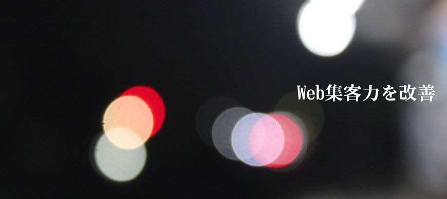 Web集客力を改善 ホームページ制作
