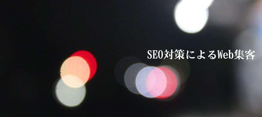 SEO対策によるWeb集客 Webマーケティングツール
