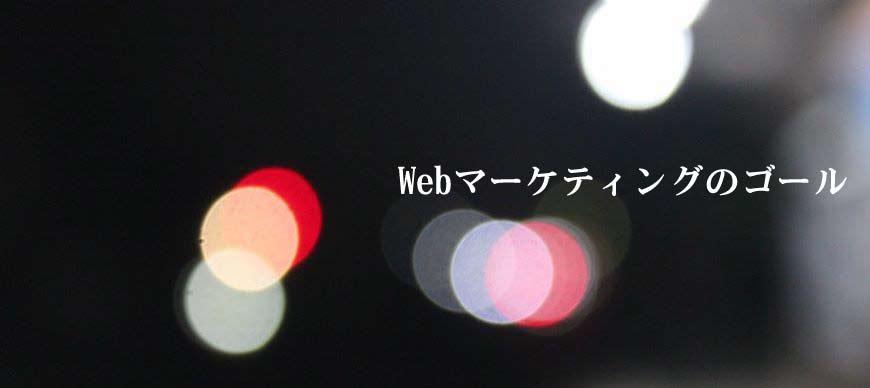Webマーケティングのゴール