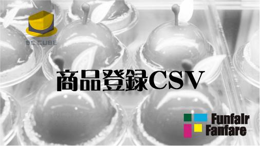EC-CUBE 商品管理 商品登録CSV