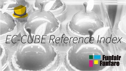 EC-CUBE Reference Index ECサイト(ネットショップ)構築