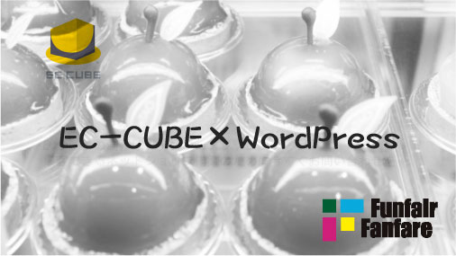 EC-CUBEとWordPress