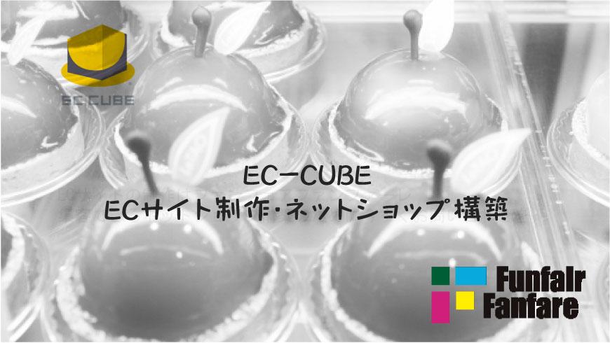 EC-CUBEでのECサイト制作・ネットショップ構築