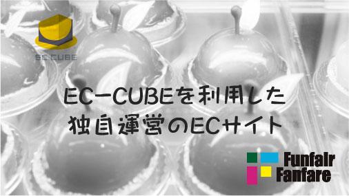 EC-CUBEを利用した独自運営のECサイト