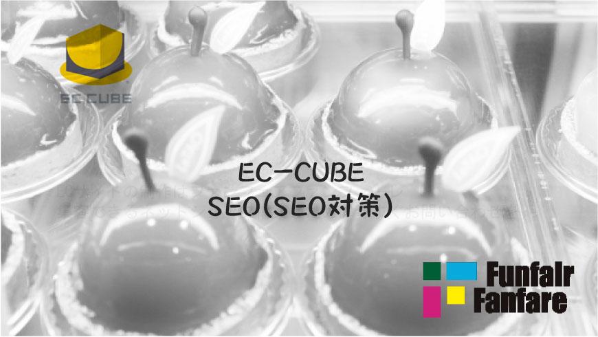 EC-CUBEのSEO(SEO対策)
