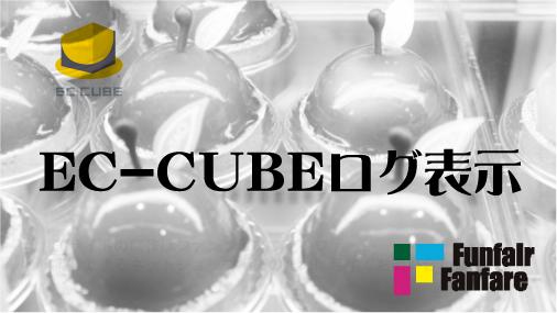 EC-CUBE システム管理 EC-CUBEログ表示