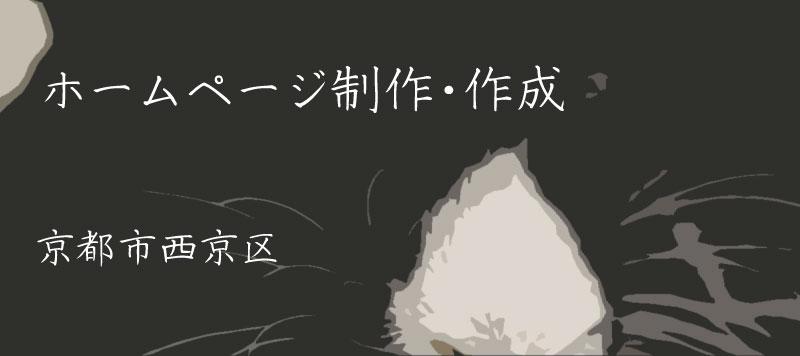 京都市西京区でホームページ制作・作成