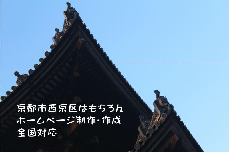 京都市西京区 ホームページ制作全国対応