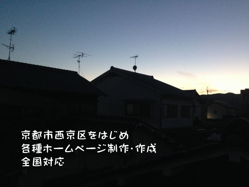 京都市西京区 各種ホームページ制作・作成対応