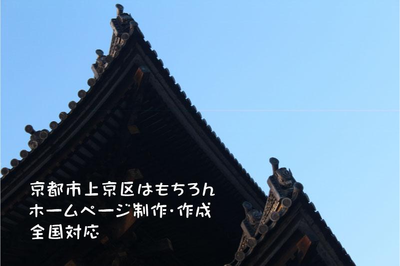 京都市上京区 ホームページ制作全国対応