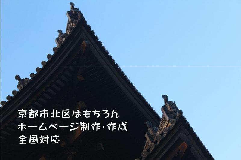 京都市北区 ホームページ制作全国対応