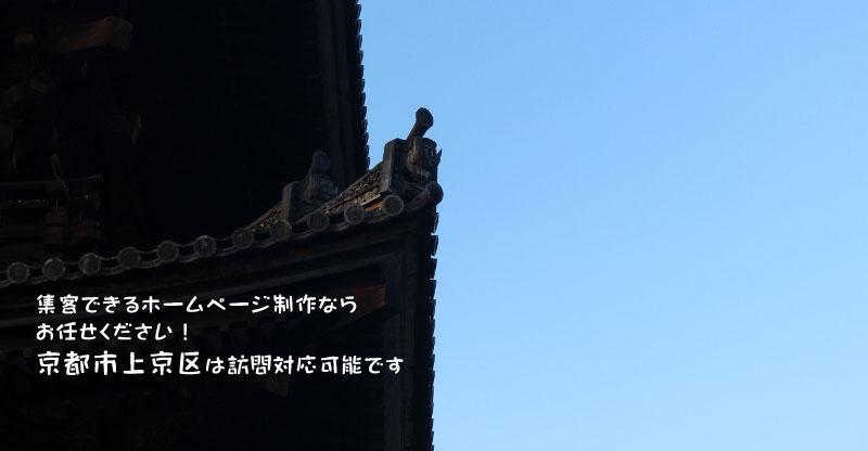 ホームページ制作会社 京都 上京区
