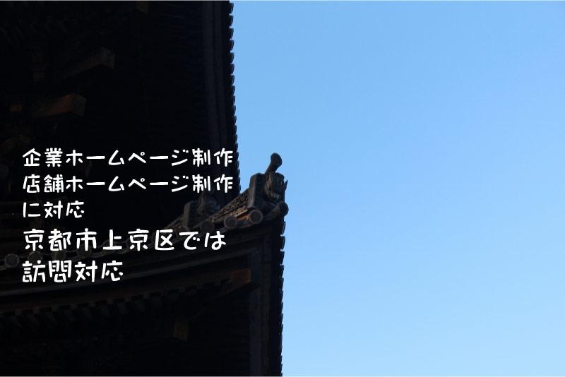 京都市上京区 企業ホームページ制作・店舗ホームページ制作