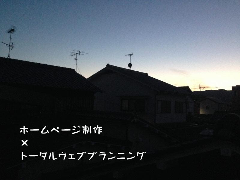 ホームページ制作 京都 トータルウェブプランニング