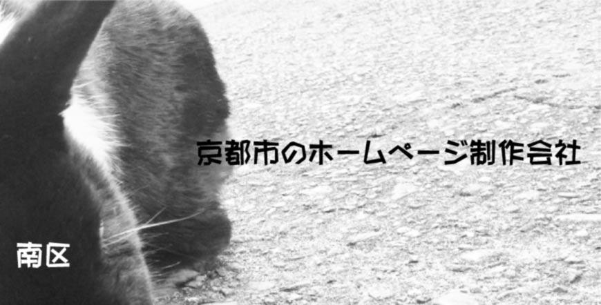 京都市のホームページ制作会社 南区
