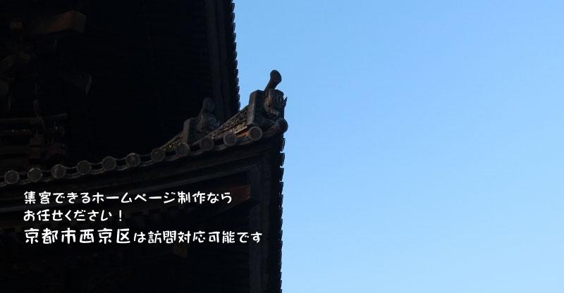 ホームページ制作会社 京都 西京区