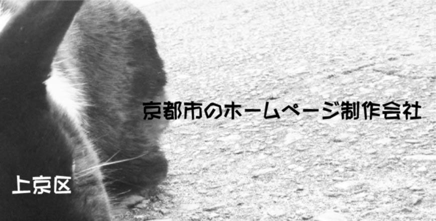 京都市のホームページ制作会社 上京区