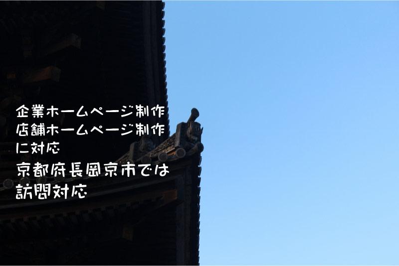 京都府長岡京市 企業ホームページ制作・店舗ホームページ制作