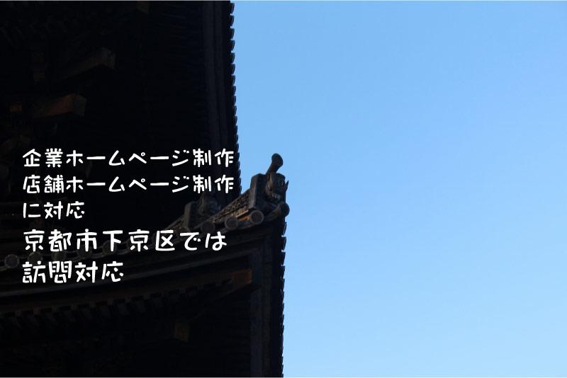京都市下京区 企業ホームページ制作・店舗ホームページ制作