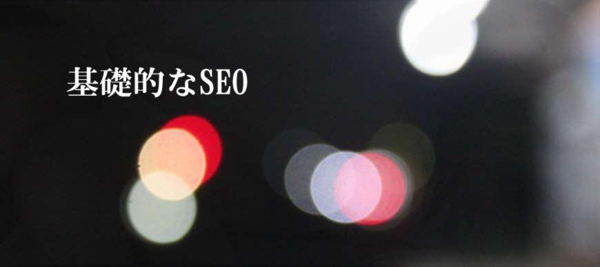 基礎的なSEO 建設会社