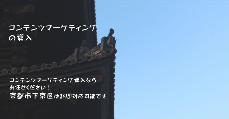 コンテンツマーケティング導入 京都市下京区