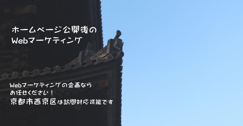 Webマーケティングの企画 京都 西京区