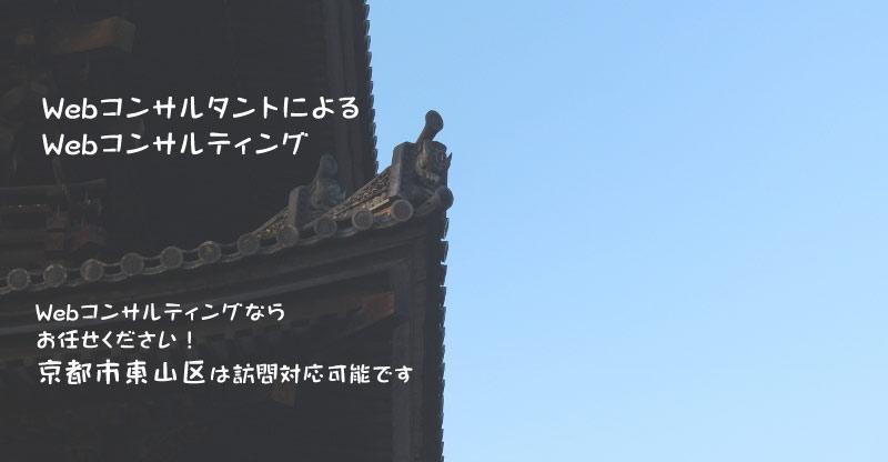 Webコンサルタント派遣 Webコンサルティング 京都市東山区