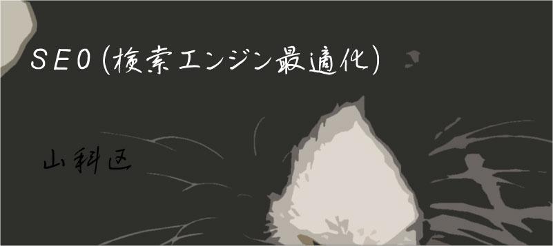 SEO(検索エンジン最適化)京都市山科区