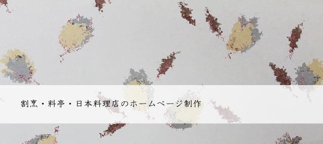 割烹・料亭・日本料理店のホームページ制作