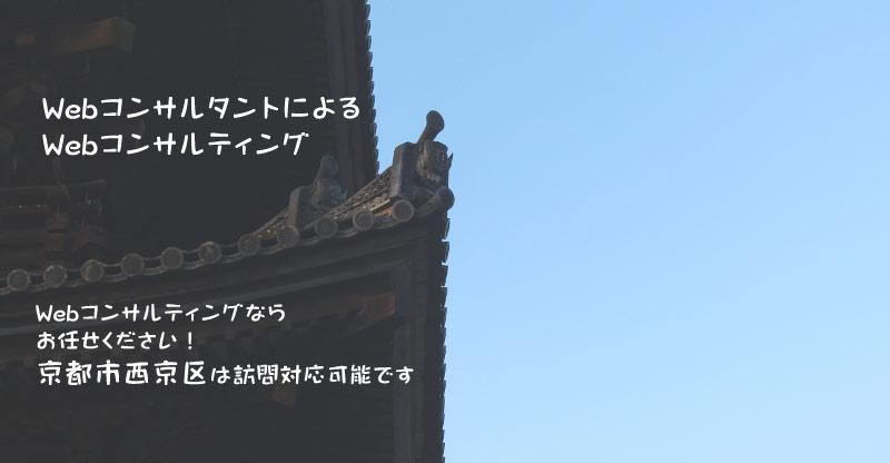 Webコンサルタント派遣 Webコンサルティング 京都市西京区