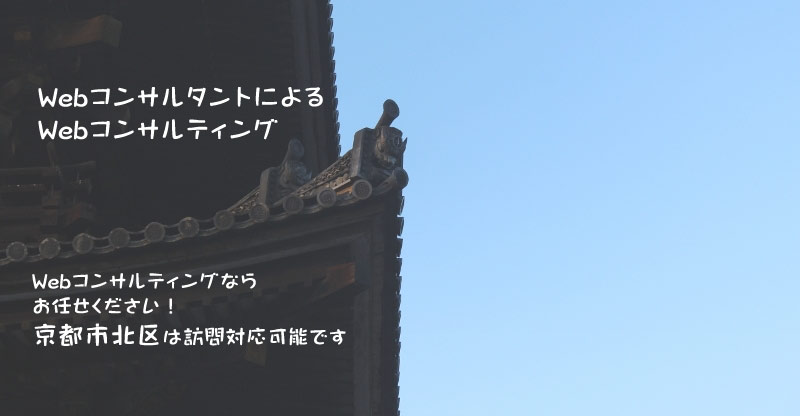 Webコンサルタント派遣 Webコンサルティング 京都市北区
