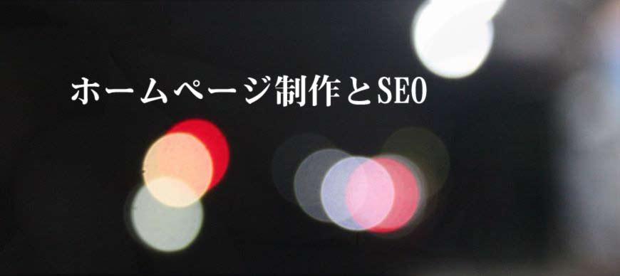 ホームページ制作とSEO 割烹・料亭・日本料理店