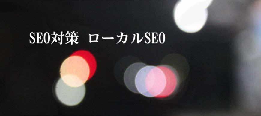 SEO対策 ローカルSEO情報通信機械器具メーカー