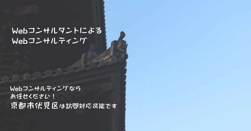 Webコンサルタント派遣 Webコンサルティング 京都市伏見区