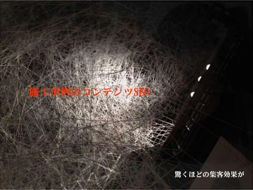 施工事例のコンテンツSEO 工務店
