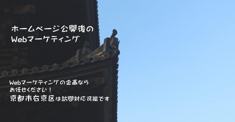 Webマーケティングの企画 京都 右京区