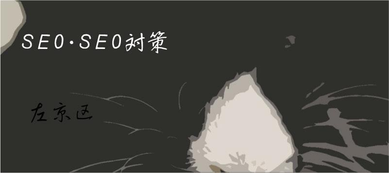 SEO・SEO対策 京都 左京区